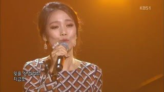 So Hyang (소향) - The Day Was Sunny Kiss (햇살이 입맞춤 하던날) Live