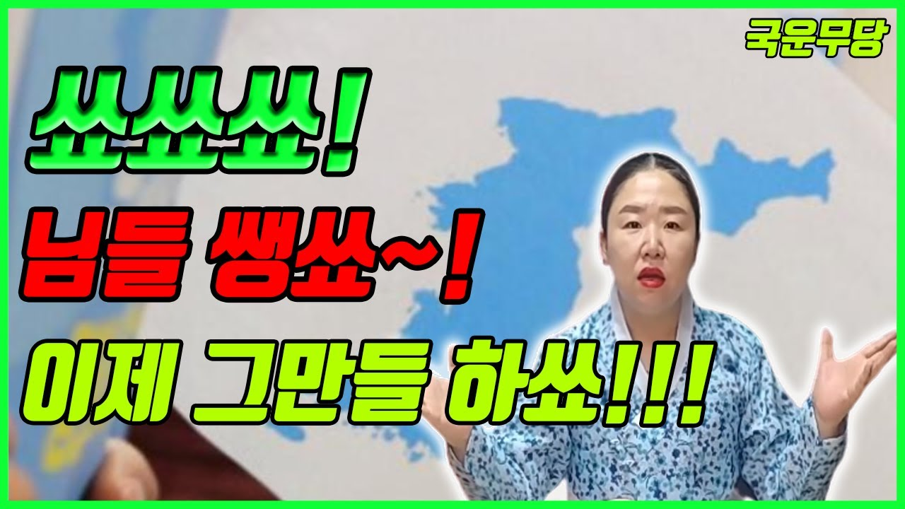 [국운무당] 남북연락소폭발1탄 에 이은 그 폭파의 큰그림은? 기도하여 받은 배후의 이야기..-찐무당하울TV