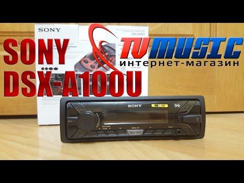 Автомагнитола Sony DSX-A100U. Обзор мощного бюджетника от Sony.