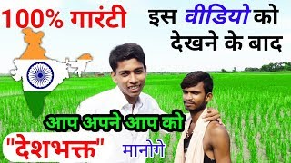 15 अगस्त स्पेशल ( 15 august independence day special video 2018 )    fun friend india   
