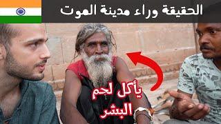 حقيقة أكلة لحوم البشر وحرق الموتى في مدينة فاراناسي في الهند 🇮🇳