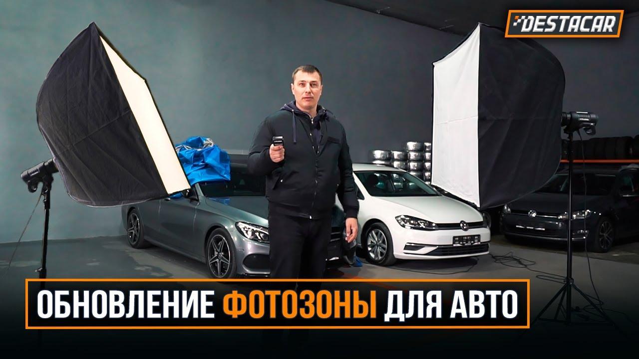 Обновление фотозоны для автомобилей