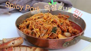 환상적인 캠핑요리! 목살콩나물 찜 Spicy Pork,…