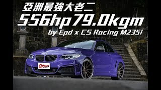 亞洲最強大老二556hp/79.0kgm by EPD MOTORSPORTS x CS Racing