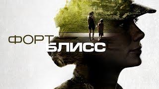 """""""Форт Блисс"""" фильм в HD"""
