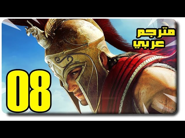????? ????? ???? ?????? ???? ?????? #8 | ????? ?????? ????????? | ASSASSINS CREED ODYSSEY GAMEPLAY