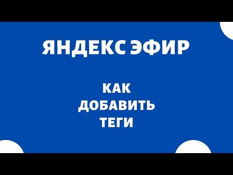 Как добавить теги в Яндекс Эфир 🔥 Где в личном кабинете добавить теги для видео ❓ / #5