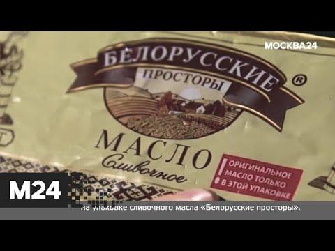"""""""Городской стандарт"""": сливочное масло """"Белорусские просторы"""" - Москва 24"""