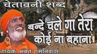 bhakat ramniwas haryanvi bhajan hit chetawni santo ke shabad bande chale na tera koi bahana