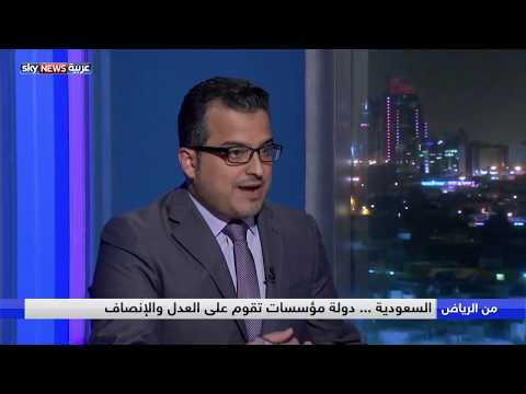 السعودية.. دولة مؤسسات تقوم على العدل والإنصاف  - نشر قبل 14 ساعة