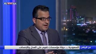 السعودية.. دولة مؤسسات تقوم على العدل والإنصاف