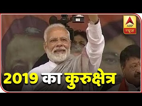 PM Modi Begins 2019 Electoral Campaign From Haryana's Kurukshetra   ABP News