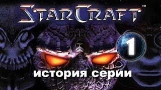 История серии StarCraft [1 часть]