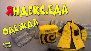 Яндекс Еда, обзор одежды и сумка рюкзак. #600