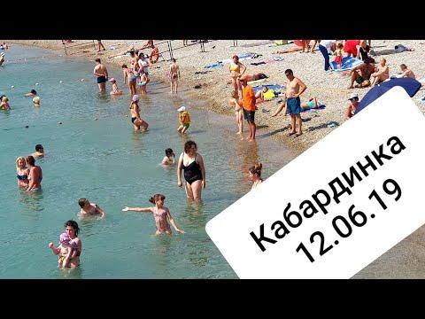 КАБАРДИНКА 12.06.19  ПЛЯЖИ вода похолодала ЦЕНЫ на питание и развлечения