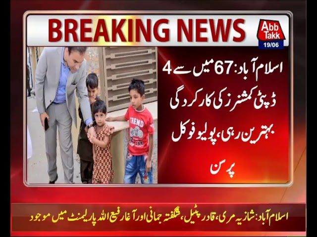 Second Round of Special Polio Campaign Starts Tomorrow