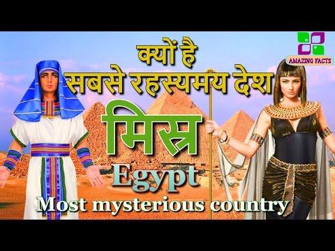 मिस्र क्यों है सबसे रहस्यमय देश // Egypt most mysterious country