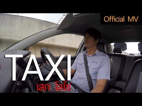TAXI - เสก โลโซ【OFFICIAL MV】