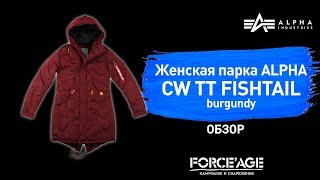 Детальный обзор женской парки ALPHA CW TT Fishtail burdungy
