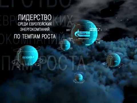 Видеопрезентация ООО Газпром энергохолдинг – 2014