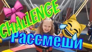 Challenge за 10 сек достань Смех и Позитив из Dasha, Jumping Батут Дашатюб и папа наш top 10, 3 года