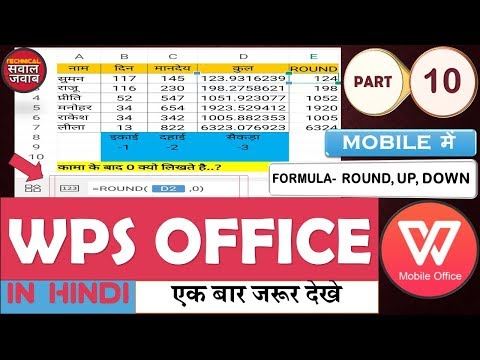 WPS office Tutorial in Mobile Part 10 _ EXCEL FORMULA - ROUND, ROUNDUP,  हिन्दी में