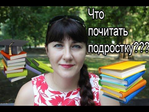 Что почитать подростку. Как повысить интерес к чтению.