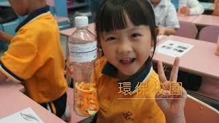 Publication Date: 2020-09-04 | Video Title: 2020-21 學校簡介