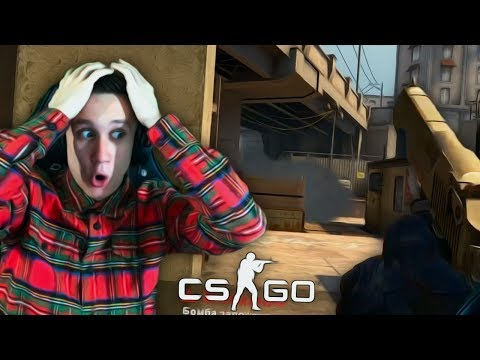 ОН БОГ ДИГЛА ! - CS:GO / КС:ГО