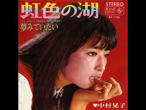 中村晃子/虹色の湖 (1967年) ...