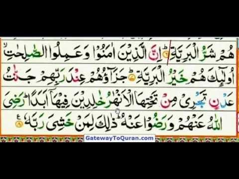 The Noble Quran - القرآن الكريم