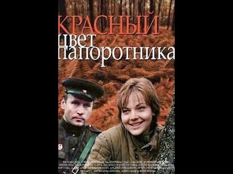 Фильм.красный цвет папоротника