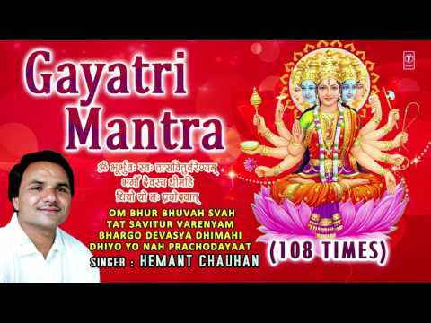 Gayatri Mantra 108 times By Hemant Chauhan I Audio Song Art Track