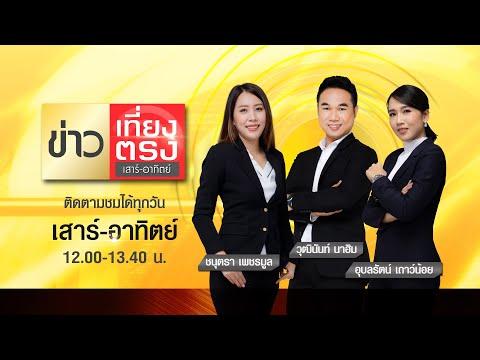 TOP ข่าวเที่ยง เสาร์ - อาทิตย์ | 18 เมษายน 2564