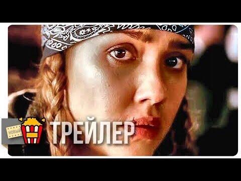 КЛУБ АНОНИМНЫХ КИЛЛЕРОВ — Русский трейлер | 2019 | Новые трейлеры