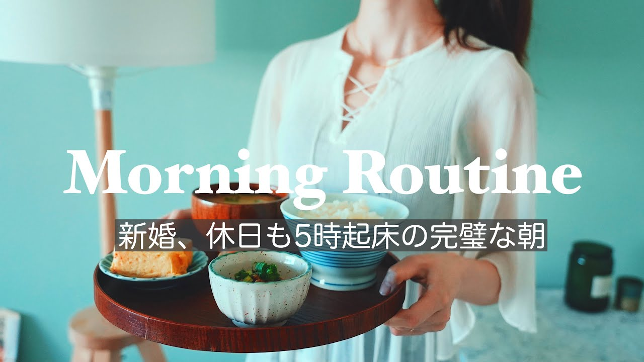 【Morning Routine】二人暮らし、夏の休日モーニングルーティン