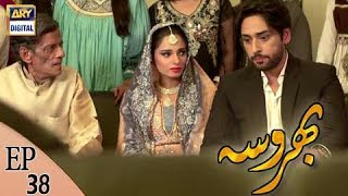 Bharosa Ep 38 - 25th May 2017 - ARY Digital Drama