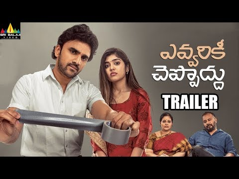 Evvarikee Cheppoddu Trailer | Latest Telugu Trailers | Rakesh Varre, Gargeyi Yellapragada