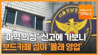 """[자막뉴스] """"마약 의심"""" 신고에 출…"""
