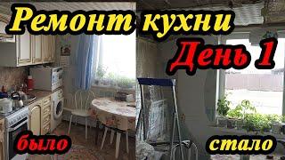 Ремонт кухни. Как делать ремонт в кухне по этапам / Ремонт потолка. Демонтаж.  День 1