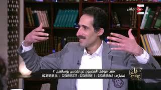 كل يوم: متى يتوقف المصريون عن تقديس رؤسائهم ؟