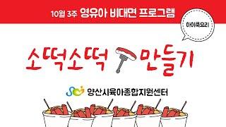 [양산시육아종합지원센터]아이쿡요리(소떡소떡)