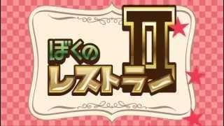 ぼくのレストラン2(ぼくレス) プロモーションビデオ 登場編