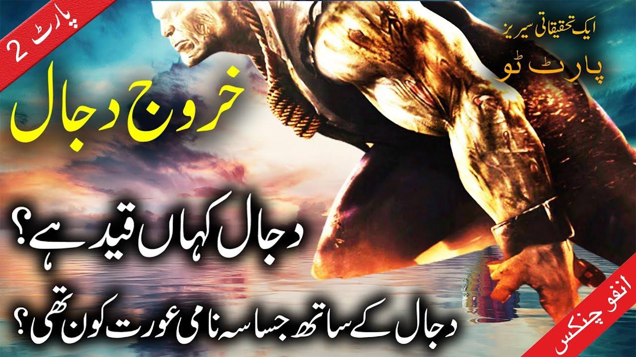 Qayamat ki Nishaniyan   Khurooj e Dajjal in Urdu & Hindi   End of Times    Part 2