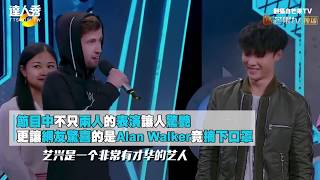 Alan walker frist time show his face in China TV show