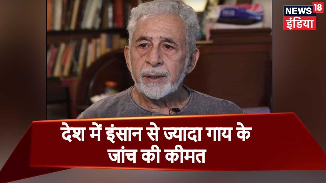 Naseeruddin Shah on Bulandshahr violence: Cow's death more significant than death of police officer