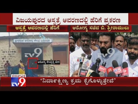 Health Minister B Sriramulu Reacts On Women Delivering Baby Outside Hospital In Vijayapura thumbnail