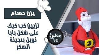 تزيين كب كيك على شكل بابا نويل بعجينة السكر - يزن حسام