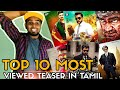 Top 10 Most Viewed Tamil Teasers - India's First Teaser With  35 Million Views And 1 Million Likes !