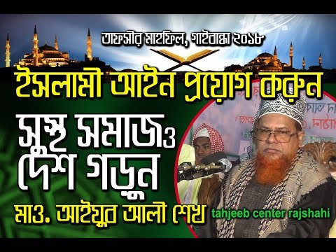 youtube new bangla waz Mahafil 2018 maulana ayub ali shaikh |  tafsir mahfil full HD কুরআনিক আইন